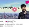 2018/6/28 TOKYO FM 酒井中野区長インタビュー概要