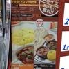 大食い日記 まさらダイニング@新宿三丁目
