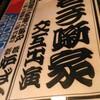 【新橋】酒を飲んでいたらいきなり落語が始まった日のブログ(新橋炉ばた)