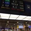 【KINCHANの旅行記2】在来線のみで愛知から羽田空港へ