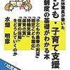 【書籍販売中】自治体職員が書いた子ども・子育て支援新制度の基礎がわかる本