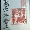 御朱印記録⑦:津島神社/愛知県津島市