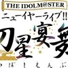 初星宴舞のBDが遂に発売決定!!