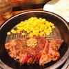 【東区】いきなり!ステーキ。早い安い美味い。こちらからは以上です。