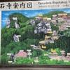 東北の旅行(山寺〜作並温泉)