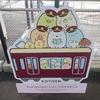 友達と夙川周辺へ行く。