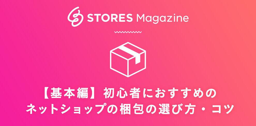 【基本編】初心者におすすめのネットショップの梱包の選び方やコツ
