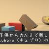 【子育て】子供から大人まで虜になる知育玩具~cuboro(キュボロ)~
