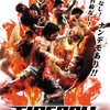 映画『ファイヤーボール』FIREBALL 【評価】B タナコーン・ポンスワーン