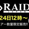 本日12時よりレイドジャパン新製品「マスタージグ、マックスブレード、フルスイング、オカッパリバッグ各種」通販開始!