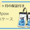 【Mpow/レビュー】18ヶ月の保証付き防水ケースはアウトドアに最適!【MPPA021AB】