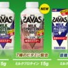 【筋肉ニュース】ザバスミルクプロテインココア味が発売