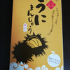 『うにまんじゅう』 黄金いろに輝くウニのお菓子(「お菓子工房 幸ふく」下関市)