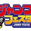【#遊戯王】今回のジャンプフェスタはオンラインで開催決定!開催予定日も公開!