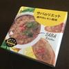 【連休太り解消レシピ】カルディのサバのリエットでバーニャカウダ風!