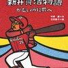 今日のカープ本の新刊:新井さんが絵本になりました。『新井貴浩物語 』