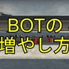 【CSGO】AIM_BOTzのbotの増やし方