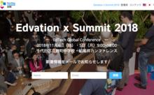 教育の未来が体感できる Edvation x Summit 2018 もうすぐ開催