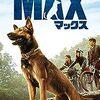 ワンワン好きな子どもとアクション好きな親で楽しむなら「MAX(2015)」
