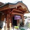 長野県 田沢温泉 有乳湯(たざわおんせん うちゆ)