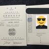 【国際免許証】平針運転免許試験場まで行って取ってきました!