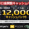 海外FX口座開設12000円キャッシュバックキャンペーン開催中!