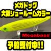 【Megabass】ビッグペンシルベイトの限定カラー「メガドッグ 大阪ショールームカラー」通販予約受付中!