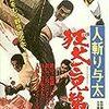 『人斬り与太 狂犬三兄弟』@国立映画アーカイブ(19/04/28(sun)鑑賞)