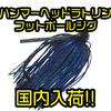 【Queen Tackle】金槌のようなヘッドが特徴的な「ハンマーヘッド ラトリン フットボールジグ」国内入荷!