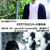 コモン生音ライブ#4