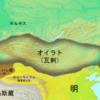 【土木の変】明の皇帝が捕虜になった土木の変、モンゴル・オイラートとの戦い(1)