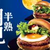 ロッテリアとマクドナルドの月見バーガーを食べ比べ