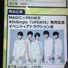 2017.4.16 偶然MAG!C☆PRINCEのイベントに参加したお話 サンシャイン噴水広場