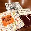 【年末年始】絵本を通して日本文化に触れる