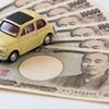「100万円あったら」、やっぱり車かな!?