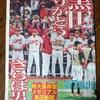 今日のカープ本:『日刊スポーツ 広島東洋カープ特大保存版メモリアル「黒田新聞」 』