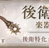【シノアリス】『後衛特化ガチャ 楽器武器PickUp』の当たり武器(2018年9月分)