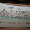 東京→札幌