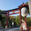鳥がたくさん平塚八幡宮と皿がたくさん(?)お菊塚 - 旧東海道の旅(16)