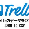 Trelloで遊ぶ - エクスポートしたデータをCSVに -