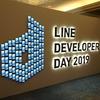 LINE DEV DAY 2019 DAY-1 データサイエンス・機械学習のセッションメモ
