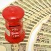 ゆうちょ銀行が狙われている...不正預金引き出し問題