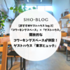 【おすすめゲストハウス log.5】「コワーキングスペース」×「ゲストハウス」開放的なコワーキングスペースが併設!ゲストハウス『東京ヒュッテ』
