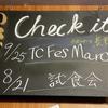 9,10月限定メニューを決める試食会【8/21(水)開催】テーマは「思い出」