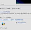 レッツノートでBitLockerがデフォルト有効化されている(こともある?)
