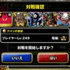 level.285【???系15%UP】第99回闘技場ランキングバトル5日目