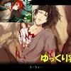 【DEAD OR SCHOOL】#7「F・ヒサコ様」