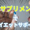 酵水素328選生サプリメントお試し価格980円!痩せないという口コミや効果を検証