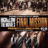 【映画レビュー】HiGH&LOW THE MOVIE 3 FINAL MISSION【85点】