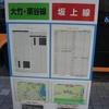 大竹市山間部への路線